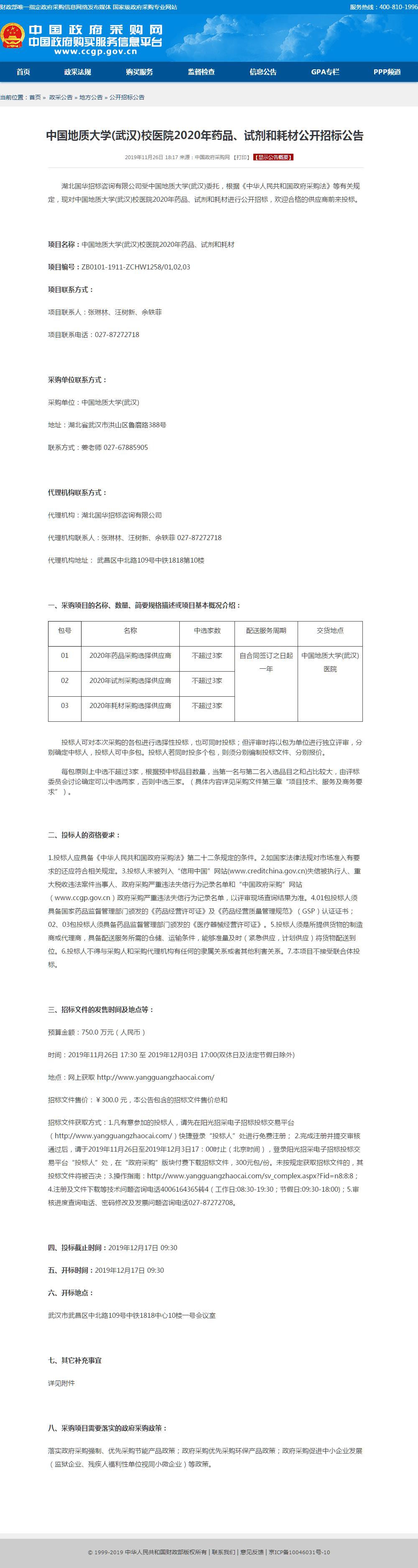 中国地质大学(武汉)校医院2020年药品、试剂和耗材公开招标公告.png